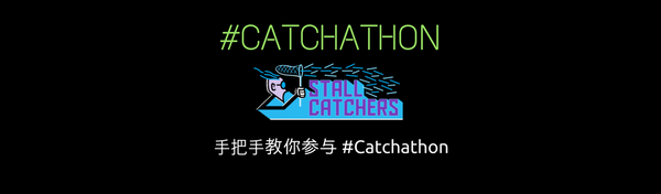 手把手教你参与 #Catchathon (materials in Chinese)